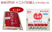 「びらとり産米ゆめぴりか」と「ニシパの恋人」トマトジュースのセット