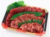 【2019年3月発送】国内産牛タン食べ比べセット400g【数量限定】