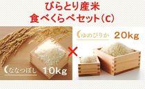 新米!びらとり産米食べくらべセット(C)ななつぼし10kg・ゆめぴりか20kg