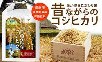 【県認証】昔ながらのコシヒカリ(有機肥料、無農薬栽培)「匠が作るこだわり米」玄米5kg