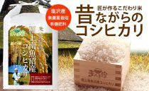 【県認証】昔ながらのコシヒカリ(有機肥料、無農薬栽培)「匠が作るこだわり米」精米5kg