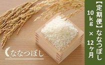 「定期便」びらとり産米ななつぼしAセット(10kg×年12回)