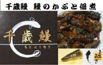 鹿児島県大隅産千歳鰻の鰻かぶと佃煮