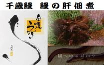 鹿児島県大隅産千歳鰻の鰻の肝佃煮
