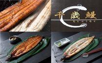 鹿児島県大隅産千歳鰻の白焼3尾・蒲焼き3尾