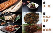 鹿児島県大隅産千歳鰻の白焼1尾・蒲焼き1尾・焼肝・かぶと佃煮・肝佃煮セット