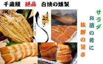 鹿児島県大隅産千歳鰻の★絶品★白焼の薫製ハーフカット3パック★