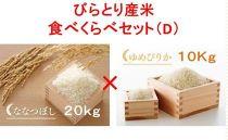 新米!びらとり産米食べくらべセット(D)ななつぼし20kg・ゆめぴりか10kg