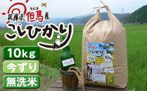 【今ずり・無洗米】兵庫県但馬産コシヒカリ(白米)10kg