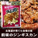 ★旭川で人気★前坂精肉店の味付きジンギスカン2400g