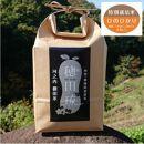 〈穂田琉〉特別栽培米 ひのひかり穂田琉2kg