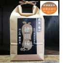 〈穂田琉〉特別栽培米 吟撰 ひのひかり雨瀧一番水2kg