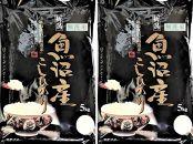 南魚沼産コシヒカリ無洗米5kg×2