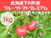 【先行受付】フルーツトマトプレミアム1kg(7月上旬発送予定)