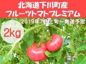 【先行受付】フルーツトマトプレミアム2kg(7月上旬発送予定)