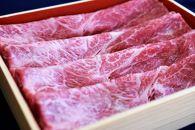 熊野牛特選しゃぶしゃぶ鍋セット600g(濃縮和風だし・粉山椒付)