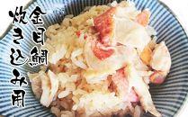 高知産「金目鯛」炊込みの素200g3合炊込み用タレ付