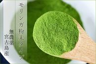 沖縄宮古島産の無農薬モリンガパウダー1袋(30g入り)