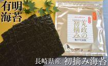 AC66-C長崎県産有明海の初摘み海苔新のり