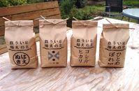 BM025厳選有機肥料のお米食べくらべセット各2kg4種