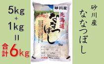 松田産業 砂川産ななつぼし5kg+1kg【計6kg】《数量限定》