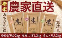 ★特A 2種入り★北海道旭川市産のお米「無洗米」3種食べ比べセット