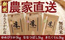 ★特A 2種入り★旭川市産「無洗米」3種食べ比べセット 13kg