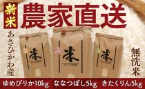 北海道旭川市産のお米「無洗米」3種食べくらべセット (10kg×1種類+5kg×2種類)