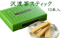 沢渡茶スティック 10本入り/城西館/さわたりちゃ