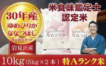 ゆめぴりか5kg×ななつぼし5kg特Aランク米(計10kg)【米食味鑑定士認定米特Aランク岩見沢産】