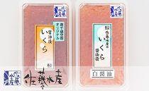 <佐藤水産>いくら醤油漬2種 味比べ