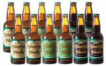 北海道ビール・ピリカワッカ(12本セット)