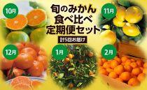 【厳選和歌山】旬のみかん食べ比べ定期便セット(10月~2月にかけて年5回お届け)
