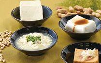 島豆腐セットがんずぅ~うやき