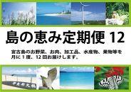 島の恵み定期便(年12回)