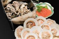 オホーツク 人気の美味3種詰め合わせセット