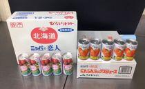 「ニシパの恋人」トマトジュース無塩・にんじんミックスジュースのセット