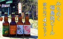 みちのく福島路ビール飲み比べ4本セット