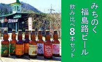 みちのく福島路ビール飲み比べ8本セット