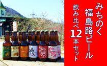 みちのく福島路ビール飲み比べ12本セット