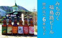 みちのく福島路ビール飲み比べ6本セット