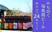 みちのく福島路ビール飲み比べ24本セット