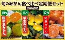 【厳選和歌山】旬のみかん食べ比べ定期便セット(10月~12月にかけて年3回お届け)