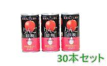 濃縮還元100%ジュース「りんご日和」1箱(30本入り)