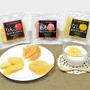 丸ごと果実を味わうセミドライフルーツ もも+なし+りんご3個セット