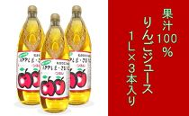 果汁100%「りんごジュース」(1L×3本入り)