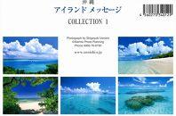 宮古島海の風景ポストカードPart1(15枚セット)