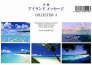 宮古島海の風景ポストカードPart2(15枚セット)