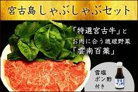 宮古牛しゃぶしゃぶ用800g&お肉に合う琉球野菜雲南百薬のセット