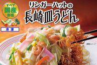 長崎皿うどん6食セット(リンガーハット)